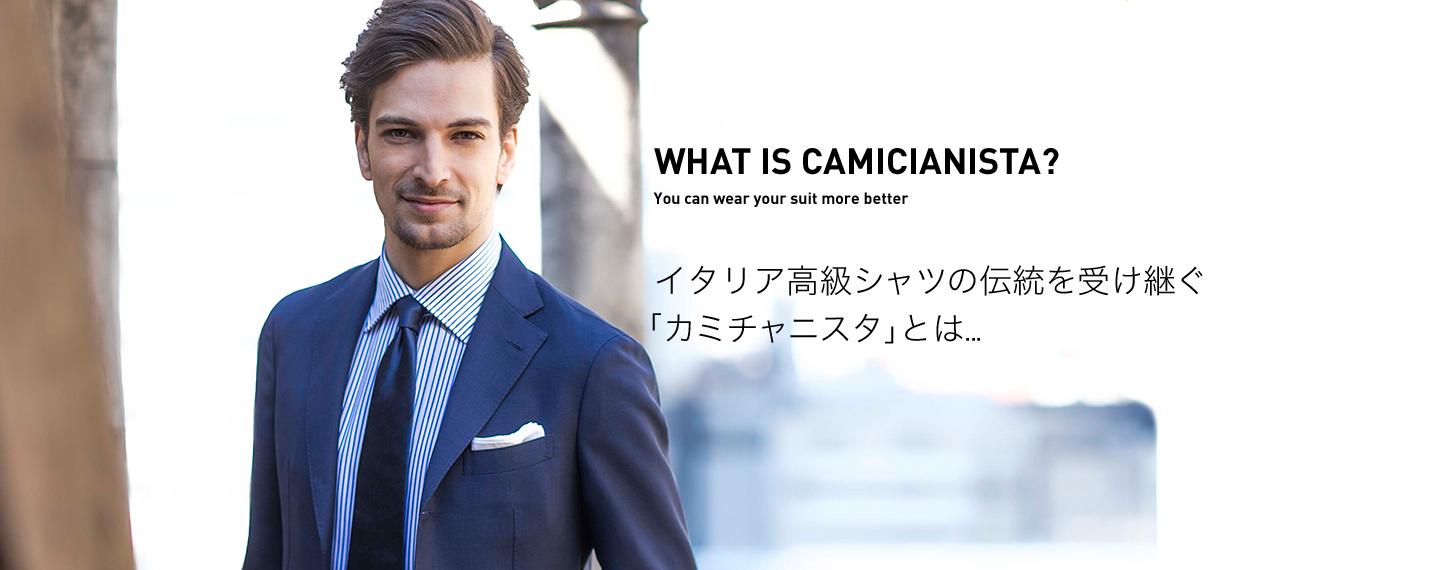 CAMICIANISTA(カミチャニスタ)のおすすめワイシャツ