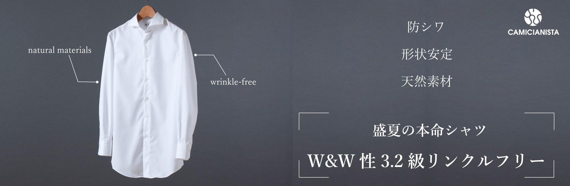 wrinklefree CAMICIANISTA(カミチャニスタ)