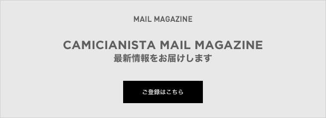 メールマガジン登録のご案内  CAMICIANISTA(カミチャニスタ)