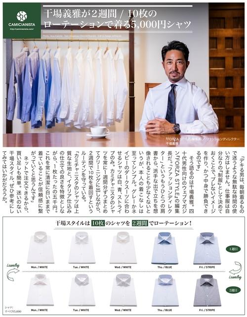 camicianista_日経ビジネス_9月29日売り1.jpg